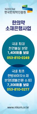 한국한의약진흥원